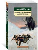 Охотники на мамонтов. Поселок на озере - купить и читать книгу
