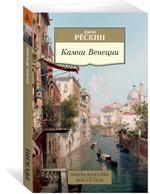 Камни Венеции - купити і читати книгу