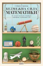 Безмежна сила математики. Як завдяки матаналізу винайшли смартфони, телебачення і GPS - купить и читать книгу