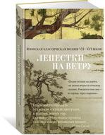 Лепестки на ветру. Японская классическая поэзия VII-ХVI веков - купить и читать книгу