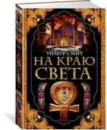 На краю света - купить и читать книгу