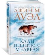 Клан Пещерного Медведя - купить и читать книгу