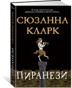 Пиранези - купить и читать книгу