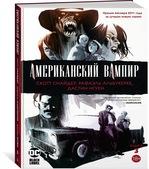 Американский вампир. Книга 3 - купить и читать книгу