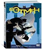 Вселенная DC. Rebirth. Бэтмен. Холодные дни. Книга 7 - купить и читать книгу