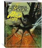 Бэтмен. Лечебница Аркхем. Ад на земле. Издание делюкс - купить и читать книгу