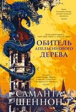 Обитель Апельсинового Дерева - купить и читать книгу