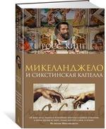 Микеланджело и Сикстинская капелла - купить и читать книгу