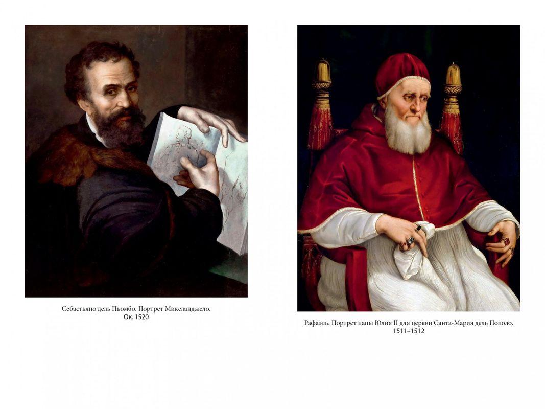 Микеланджело и Сикстинская капелла - купити і читати книгу
