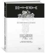 Death Note. Другая тетрадь. Дело о серийных убийствах B.B. в Лос-Анджелесе - купить и читать книгу