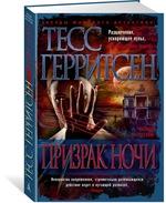 Призрак ночи - купити і читати книгу