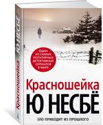 Красношейка - купить и читать книгу