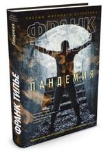Пандемия - купить и читать книгу