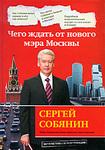 Сергей Собянин. Чего ждать от нового мэра Москвы