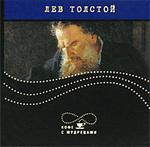 Лев Толстой. Высказывания и афоризмы