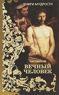"""Купить книгу """"Вечный человек"""""""