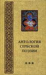 Антология сербской поэзии