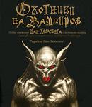 Оxотники на вампиров. Новые сражения Ван Хельсинга с темными силами