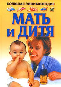 """Купить книгу """"Мать и дитя"""""""