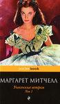 Обложки книг Маргарет Митчелл