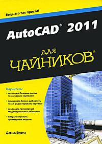 """Купить книгу """"AutoCAD 2011 для чайников"""""""