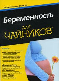 """Купить книгу """"Беременность для чайников"""""""