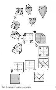 Для чайников как сделать оригами 27
