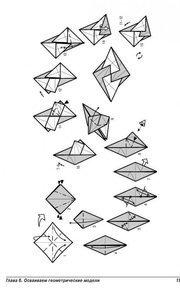 Для чайников как сделать оригами 71