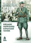 Карпатська Січ: військове формування Карпатської України