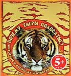 Почему тигры полосатые? Животные в вопросах и ответах