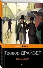 Финансист - купити і читати книгу
