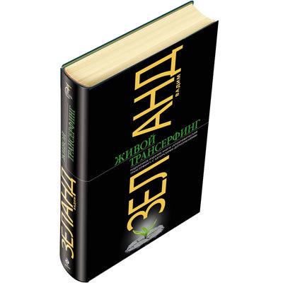 """Купить книгу """"Живой Трансерфинг"""""""