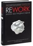 Rework. Бизнес без предрассудков - купити і читати книгу