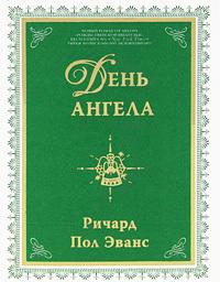 Книга День ангела