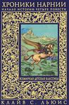 Обложки книг Клайв Стейплз Льюис