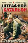 """Обложка книги """"Штрафной батальон. """"Смыть вину кровью!"""""""""""