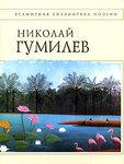 Николай Гумилев. Стихотворения