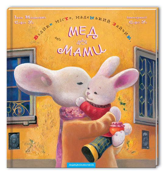 "Купить книгу ""Велике місто, маленький зайчик, або Мед для мами"""