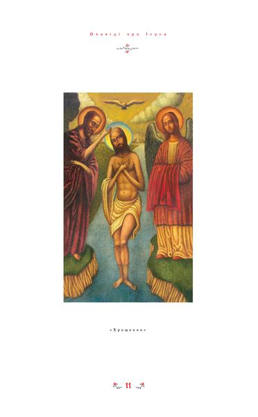 """Купить книгу """"Дитяча Євангелія"""""""