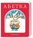 Абетка - купить и читать книгу