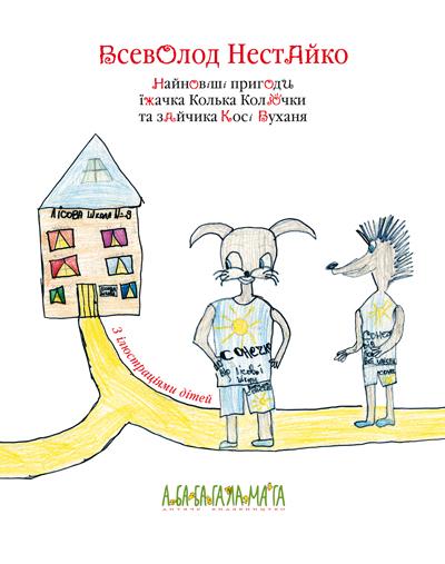 """Купить книгу """"Найновіші пригоди їжачка Колька Колючки та зайчика Косі Вуханя"""""""