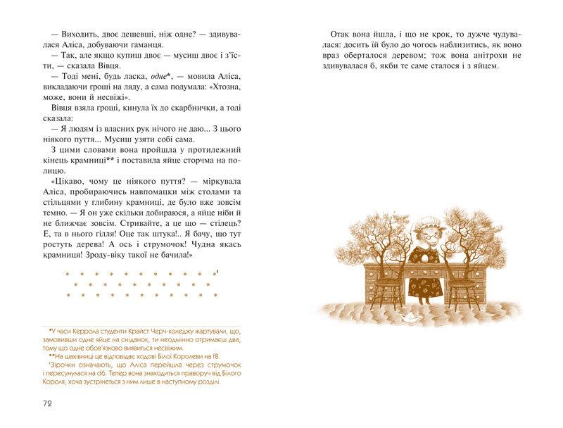 """Купить книгу """"Аліса в Країні Див. Аліса в Задзеркаллі"""""""