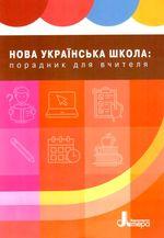 Нова українська школа. Порадник для вчителя - купить и читать книгу