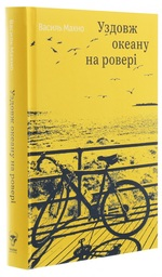 Уздовж океану на ровері - купить и читать книгу