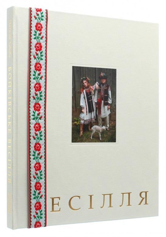 """Арт-Бук """"Бойківське весілля"""" - купить и читать книгу"""