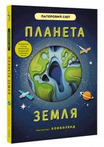 Планета Земля - купить и читать книгу