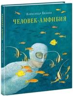 Человек-амфибия - купить и читать книгу