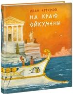 На краю Ойкумены - купить и читать книгу