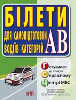 Білети для самопідготовки водіїв категорій АВ - купити і читати книгу