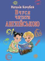 Вчуся читати англійською - купити і читати книгу